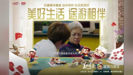 电视剧《美好生活》片段, 豆豆教宋丹丹玩斗地主