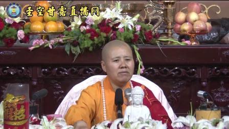 圣空法师:每天108遍楞严咒也不能成佛,为什么?