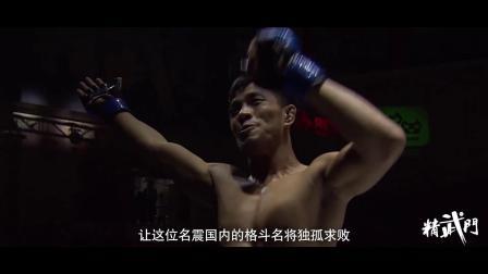 精武门个人争霸赛总决赛57KG风云录