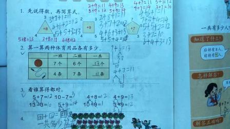 培优教学之人教版一年级数学上册96页习题详解《练习二十二 第2题第3题第4题第5题》