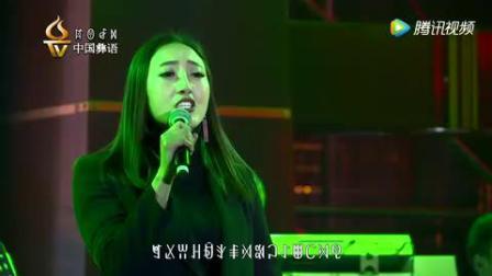 彝族歌曲 彝族美女 海日乌芝新唱山鹰组合老歌《南归》现场版