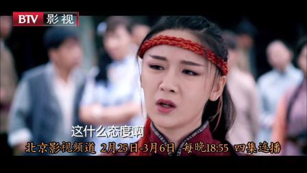 北京影视频道 勇者胜 女匪爱情