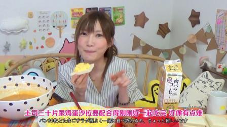 【木下大胃王】鸡蛋沙拉+面包片和蟹汤等!5kg,10317千卡 @柚子木字幕组