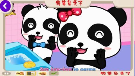 一起洗手熊猫宝宝的好习惯孩子们的歌 BabyBus