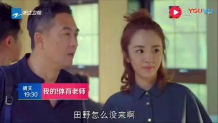 《我的! 体育老师》31-32超长预告- 王晓晨撞见张嘉译跟前妻从卧室出来!