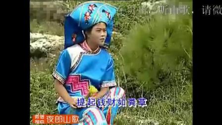 贵州夜郎山歌-小哥挣钱妹当家-安顺山歌