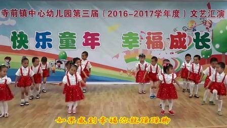 幼儿舞蹈小班表演【幸福拍手歌】同步歌词
