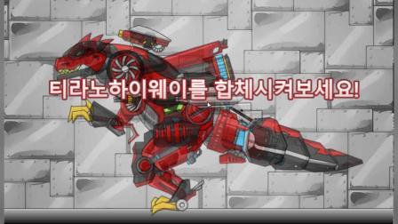 组装组合龙,霸王龙与盲龙合体,机械恐龙,快乐游戏吧