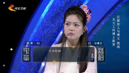 《中华好诗词》马博文VS陈更