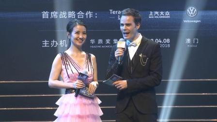 第23届华鼎奖颁奖礼 中国最佳制片人 180408