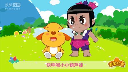 葫芦娃儿歌第8集.mp4