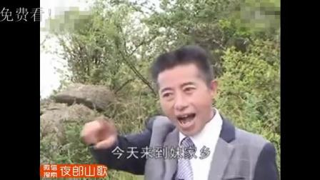 贵州夜郎山歌-妹家地方好花香-王建 徐学美