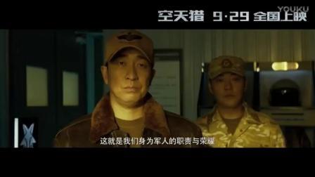 范冰冰李晨《空天猎》超长预告片, 大咖云集, 模仿《战狼2》