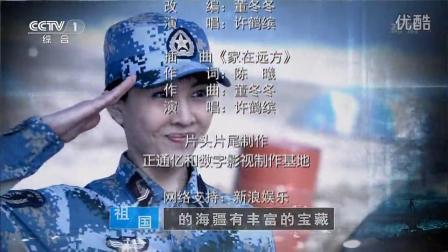 《火蓝刀锋》 片头_超清