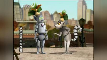 马达加斯加的企鹅-国语-第八集