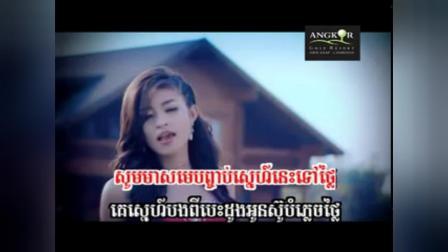 柬埔寨歌曲 ស្រីពៅ - ស្រលាញ់បងតែមិនអាចស្នេហ៏បង(情难枕)Sreypov痴心换情深