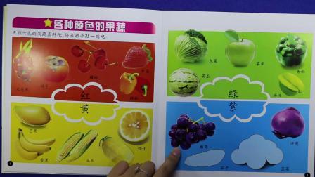 爱乐家园 亲子游戏 蔬菜水果贴纸画 儿童智力手工