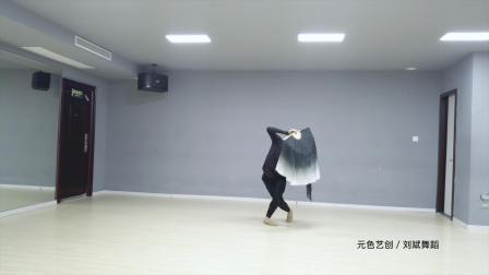 《满月》古典舞、胶州(融合风格)元色艺创/刘斌舞蹈