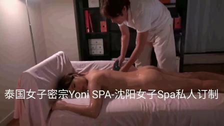 泰国密宗Yoni SPA按摩全身能量高潮