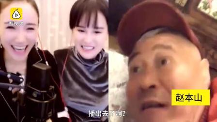 赵本山女儿直播, 连线小沈阳, 突然赵本山枕着狗出镜了!