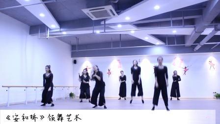 现代舞《安和桥》领舞艺术