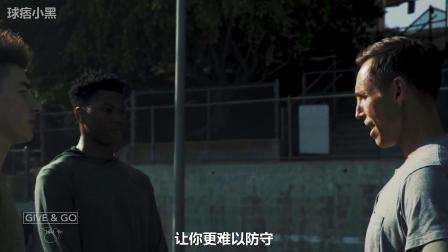 【篮球教学】纳什亲授篮球绝技,扎稳马步原来这么重要!