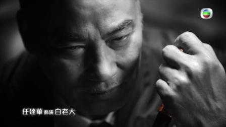 TVB【冒險王衛斯理】影帝任達華!