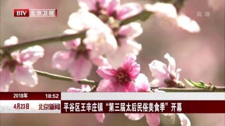 """平谷区王辛庄镇""""第三届太后民俗美食季""""开幕 新闻 180423"""