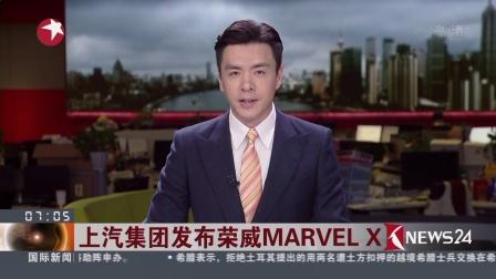 看东方20180424上汽集团发布荣威MARVEL X 上海制造 全球首款量产智能汽车 高清