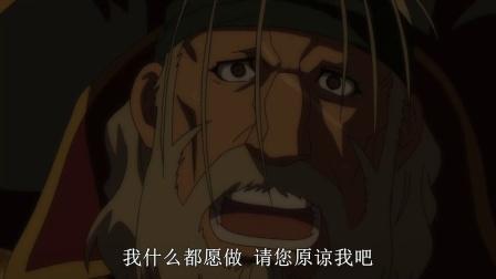 """亚尔斯兰战记第二季:风尘乱舞 第 5 集 海盗""""背后""""的人是他"""