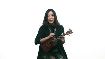 【柠檬音乐课】尤克里里弹唱教学《月半小夜曲》