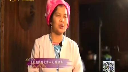 """时尚中国 2018 广西少数民族服饰""""壮衣""""系列(上)"""