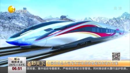 第一时间 辽宁卫视 2018 中国铁路总公司发布京张高铁智能列车设计方案