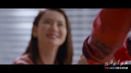 《北京女子图鉴》孔垂楠——主动的男人最好命