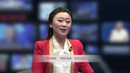 华人楷模会客厅   左淑红:绿色食品  生态人文