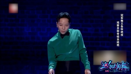 """《这! 就是街舞》前来炸场! """"舞王""""黄景行酷炫街舞秀"""