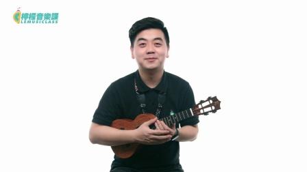 柠檬音乐课 尤克里里教学 尤克里里弹唱教学《纸短情长》