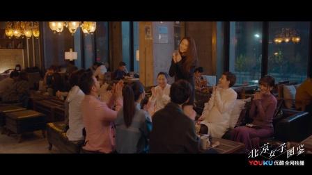 北京女子图鉴 20 陈可开始创业,朋友对手都是同路人