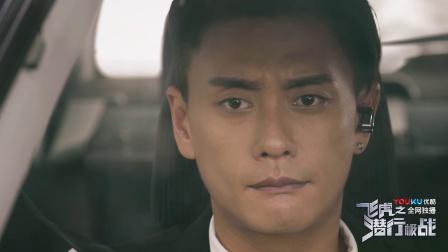 《飞虎之潜行极战》【黄宗泽CUT】24 师母受伤严重 家朗深感自责 (国语)