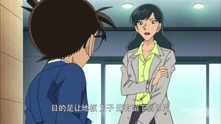 名侦探柯南 954 日语
