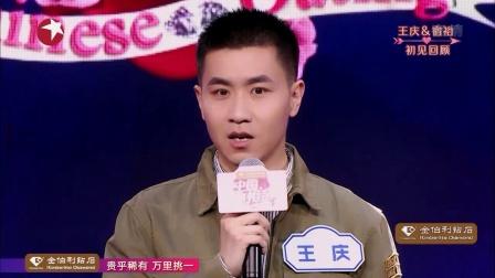 """""""晴天情侣""""甜蜜约会 中国新相亲 20180428 高清版"""