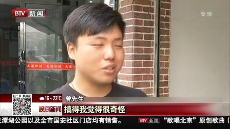 晚间新闻报道20180429新闻万象·意外 广州 网上预订顺风车 竟然来辆大巴车 高清