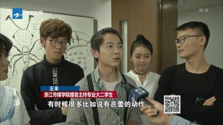 第十四届杭州国际动漫节:动漫节声优大赛  感受声音的力量 新闻深一度 180430