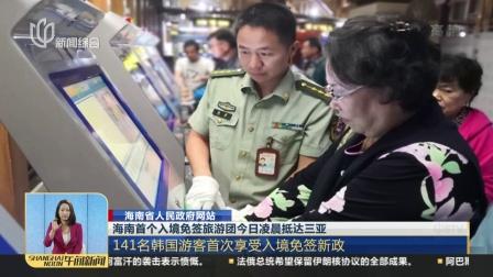 海南省人民政府网站:海南首个入境免签旅游团今日凌晨抵达三亚 午间新闻 180501