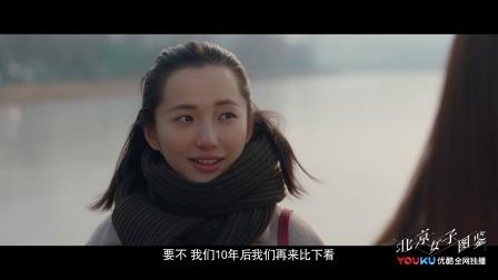 E20-李晓芸:每个人的人生,都应该跟别人过得不一样