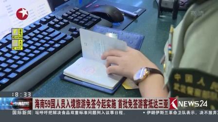 东方新闻 2018 海南59国人员入境旅游免签今起实施 首批免签游客抵达三亚