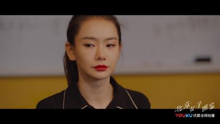 《北京女子图鉴》【戚薇CUT】19 公司内部调整 陈可选择离开