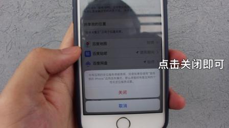使用苹果iPhone手机, 这个功能记得赶紧关闭!