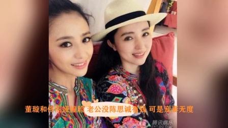 董璇和佟丽娅撞脸 老公没陈思诚有钱 可是宠妻无度