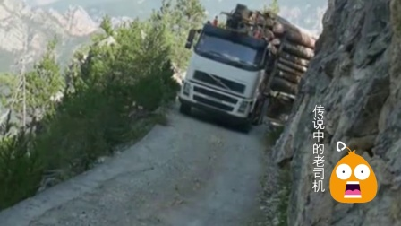 第一视觉看老司机驾货车行走于悬崖峭壁   差1厘米就掉进万丈深渊!